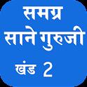 साने गुरुजी Marathi Books 2 icon