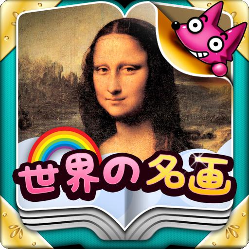 わお!名画と遊ぼう:世界の名画 教育 App LOGO-APP開箱王