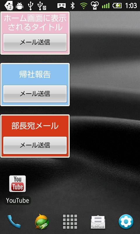 1タップメール(Free)- screenshot