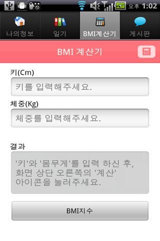 날씬쟁이가 될꺼야 - 다이어트 일기 - screenshot