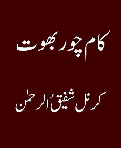 Kaam Choor Bhoot