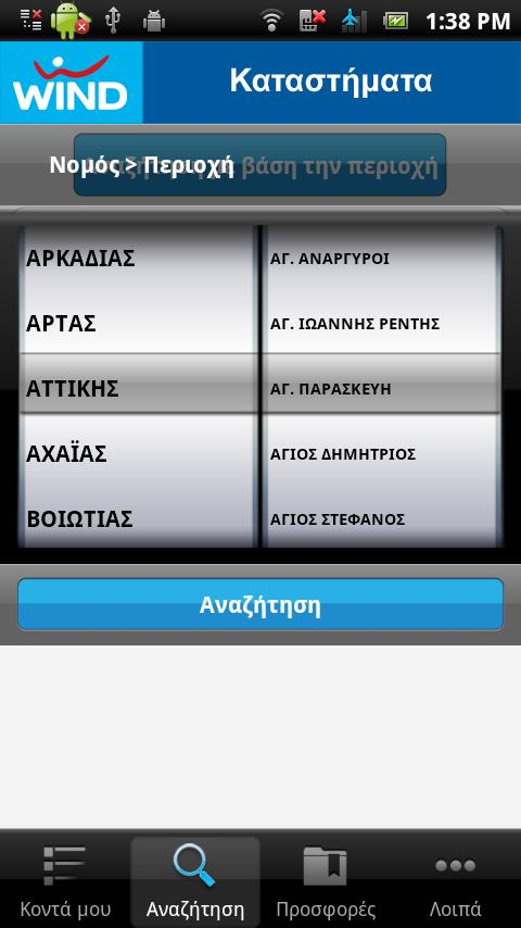 WIND Stores - screenshot