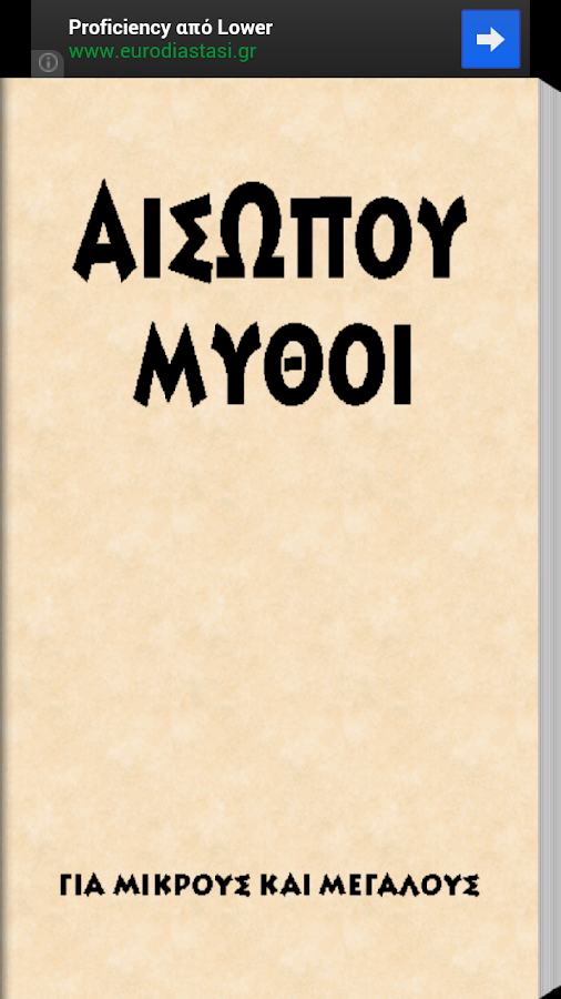 Αισώπου Μύθοι - screenshot