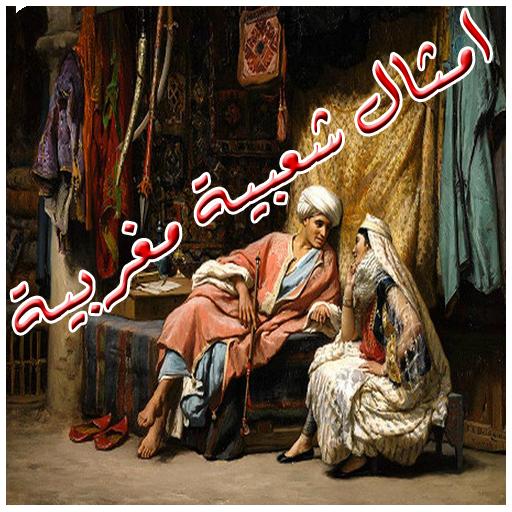 امثال شعبية مغربية رائعة