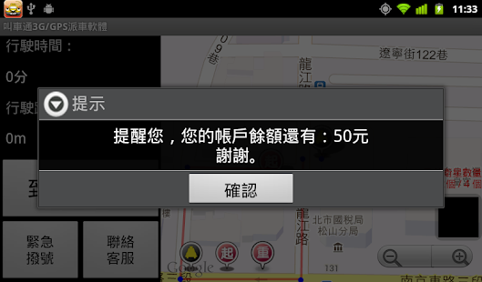 玩交通運輸App|叫車通司機版(歡迎優良司機加入!)免費|APP試玩