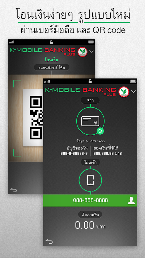 K-Mobile Banking PLUS- screenshot