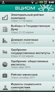 ВЦИОМ- screenshot thumbnail
