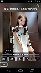 O SHa'Re 時尚分享網|玩生活App免費|玩APPs