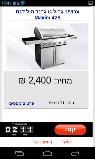 【免費購物App】MAX24-APP點子