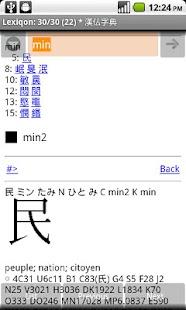 玩書籍App|Kanji Dict (French)免費|APP試玩