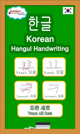 韓国語のハングル手書き