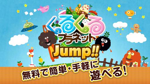 くるぷらJump-タップでジャンプ!かんたんカジュアルゲーム