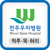 전주우리병원