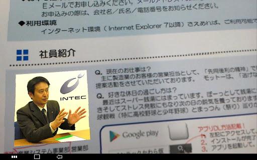 【免費新聞App】インテックかわら版-APP點子