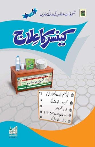 Cancer Ka Ilaaj Urdu