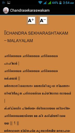 Chandrasekarastakam