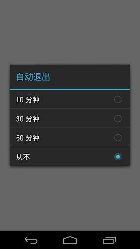 玩免費工具APP 下載便捷手电筒 app不用錢 硬是要APP
