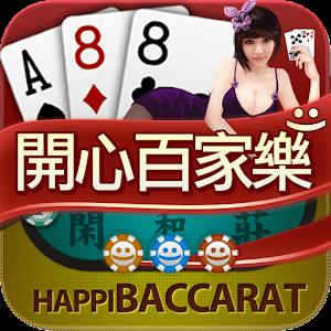 百家樂 Baccarat — 真實賭場模擬 博奕 App Store-愛順發玩APP