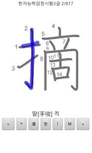 한자 공부 - 급수 한자 따라 쓰기(8급부터 특급까지) - screenshot thumbnail