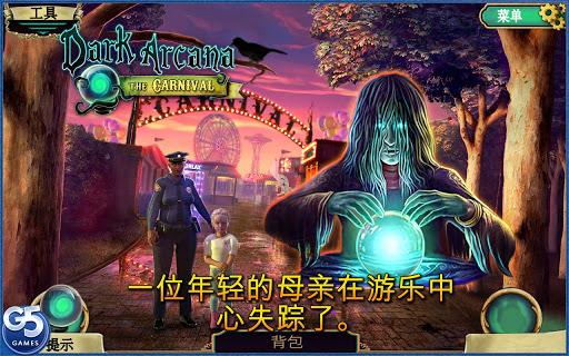 Dark Arcana: 嘉年华 Full