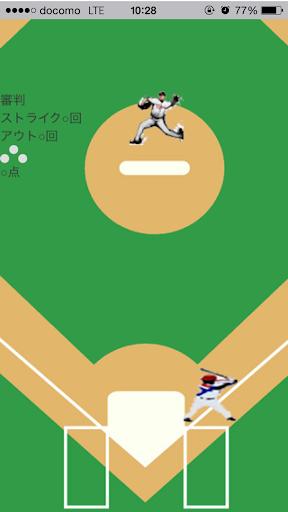 ふたりでできるゲーム 二人野球
