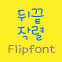 LogTheend™ Korean Flipfont icon