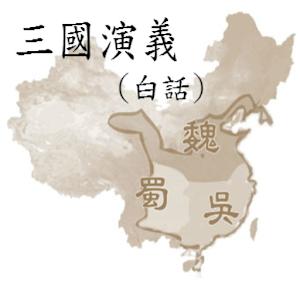 三國演義 (白話) 書籍 App Store-愛順發玩APP