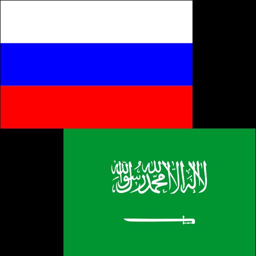 書籍App|俄羅斯阿拉伯翻譯 LOGO-3C達人阿輝的APP