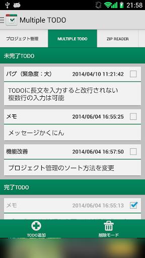 プロジェクトごとにTODO管理- Multiple TODO