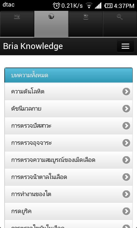 BRIA Mobile- screenshot