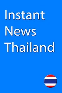 Instant News Thailand screenshot 2