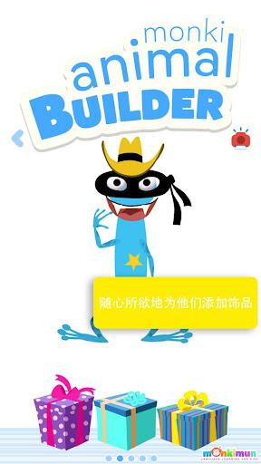 【免費教育App】Monki Animal Builder-APP點子