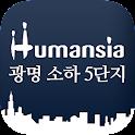 광명소하5단지 icon