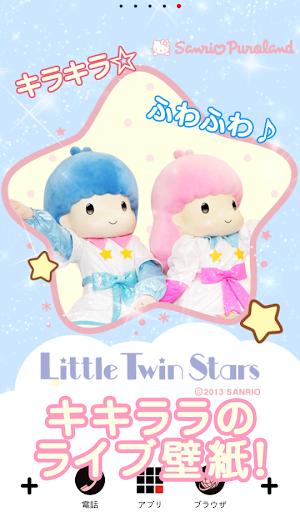 Little Twin Starsサンリオライブ壁紙
