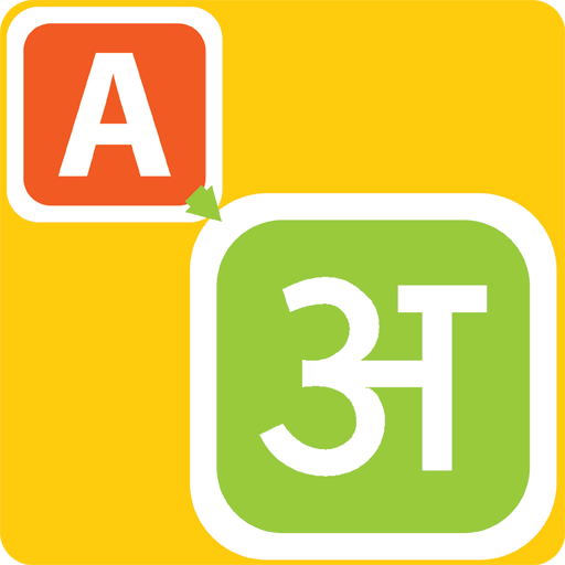 Type In Hindi LOGO-APP點子