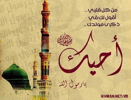 بطاقات تهاني المولد النبوي1435