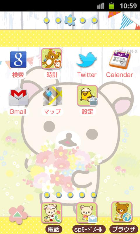 Rilakkuma Theme 23- screenshot