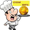 Кухни Мира icon