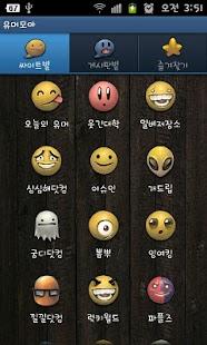 유머 모아 - 오유,웃대,일간워스트 등 유머모음- screenshot thumbnail