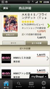 ショッピッ+plus[ショッピングアプリ]- screenshot thumbnail