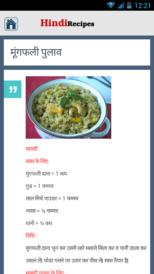 Veg recipes in hindi android apps on google play veg recipes in hindi screenshot forumfinder Image collections