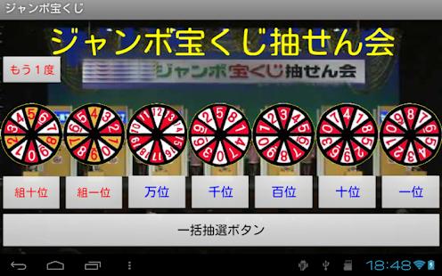 ジャンボ宝くじ 博奕 App-癮科技App