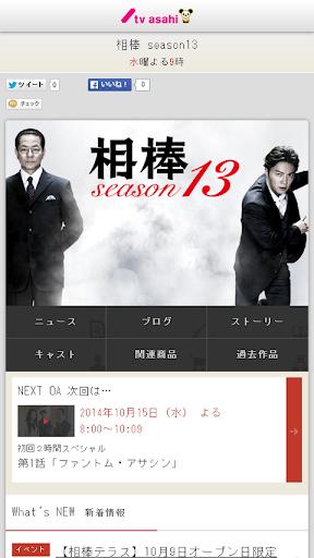 無料娱乐Appの「相棒season13」ロゴライブ壁紙|HotApp4Game
