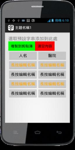 常用字串剪貼簿_輸入法PRO