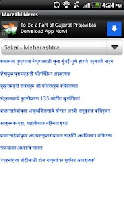 Batmya - Marathi News screenshot 0