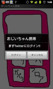 おじいちゃん携帯- screenshot thumbnail