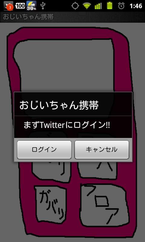 おじいちゃん携帯- screenshot