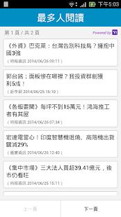 台灣股市小工具 + (懸浮視窗、Widget、股市新聞) 財經 App-愛順發玩APP