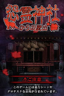 escape game Ghost-Jinja