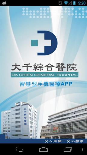 大千綜合醫院